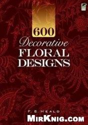 Книга 600 Decorative Floral Designs