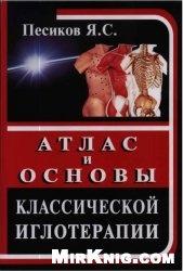 Книга Атлас и основы классической иглотерапии