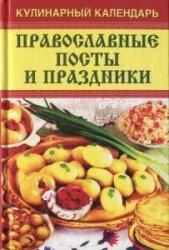 Книга Кулинарный календарь. Православные посты и праздники