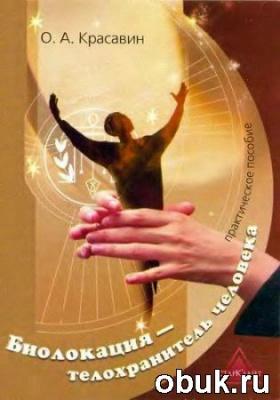 Книга Биолокация - телохранитель человека.  Красавин А. (2004) PDF