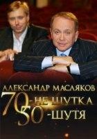 Книга Александр Масляков. 70 – не шутка, 50 – шутя (2011) SATRip