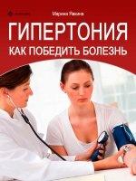 Книга Явкина Марина - Гипертония. Как победить болезнь (2013 )