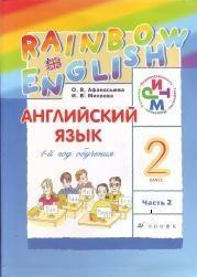 Книга Английский язык, Rainbow English, 1 год обучения, 2 класс, Часть 2, Афанасьева О.В., Михеева И.В., 2011