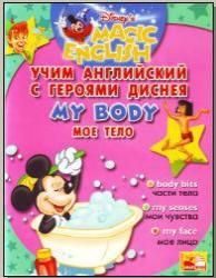 Книга Disney s, Magic English, My Body, Мое тело, 2006