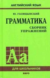 Книга Грамматика - Сборник упражнений - Голицынский Ю.Б.