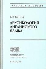 Книга Лексикология английского языка - учебник - 2003 - Елисеева В.В.