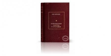 Книга «Повреждения костей и суставов», Арон Каплан, (1979). Книга систематизирует большой материал, охватывающей практически все стор