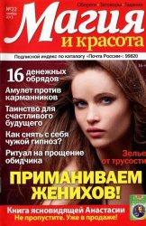 Магия и красота №22 2013