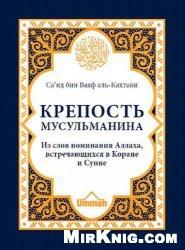 Книга Крепость мусульманина.Из слов поминания Аллаха, встречающихся в Коране и Сунне
