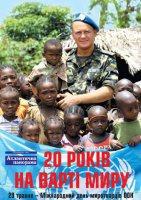 Книга Атлантична панорама №2 2012 pdf 17,27Мб