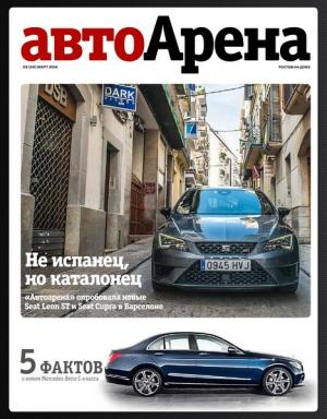 Журнал Автоарена №3 (март 2014)
