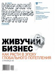 Журнал Harvard Business Review №5 2014 Россия