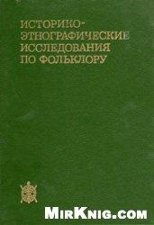 Книга Исследования по фольклору и мифологии Востока (30 книг)