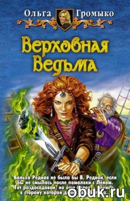 Книга Ольга Громыко - Верховная Ведьма (Аудиокнига) читает Мила Пыхтина