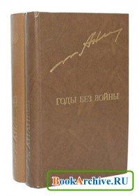 Книга Годы без войны. В 2 томах
