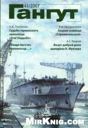 Журнал Гангут №41/2007