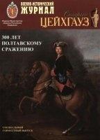 Журнал 300 лет Полтавскому сражению