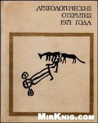 Книга Археологические открытия 1971 года