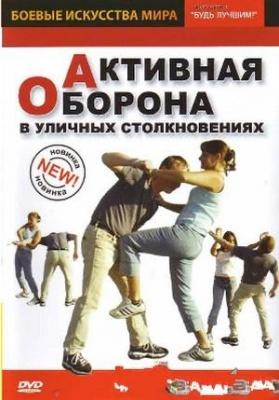 Книга Активная оборона в уличных столкновениях. Фильм первый