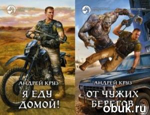 Книга Андрей Круз - Я еду домой. Трилогия (серия аудиокниг)