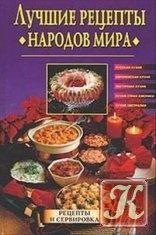 Книга Передерей - Лучшие рецепты народов мира