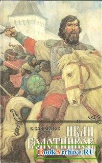 Книга Иван Болотников. В 2 кн. Кн.2.