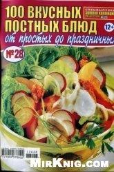 Золотая коллекция №28, 2013. 100 вкусных постных блюд от простых до праздничных