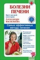 Аудиокнига Болезни печени. Самые эффективные методы лечения rtf, fb2 / rar 11,23Мб