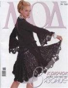 Журнал Журнал мод №566, 2013
