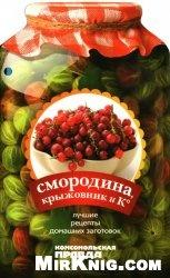 Книга Смородина, крыжовник и Ко. Лучшие рецепты домашних заготовок.