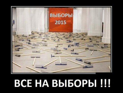 Все на выборы!.jpg