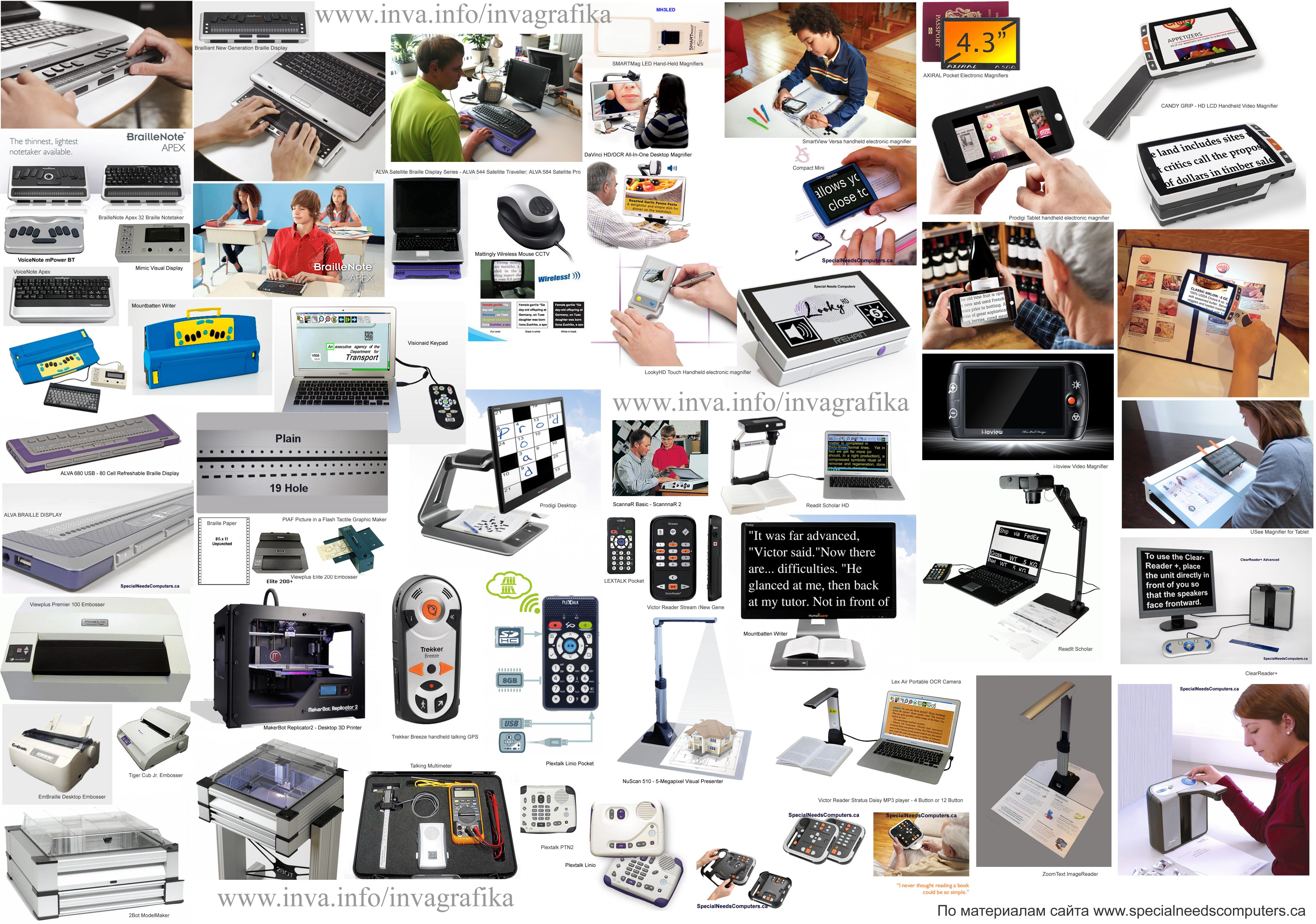 Инваграфика, читающие аппараты, электронные увеличители, брайлевские клавиатуры, мониторы, принтеры, ИКТ для инвалидов с нарушением зрения
