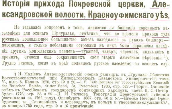О продаже земли башкирами в Красноуфимском уезде