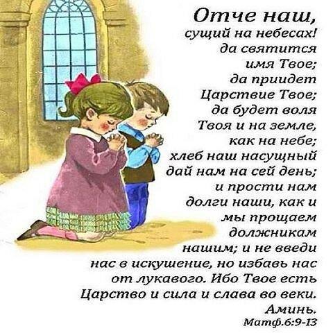 Отче Наш - молитва
