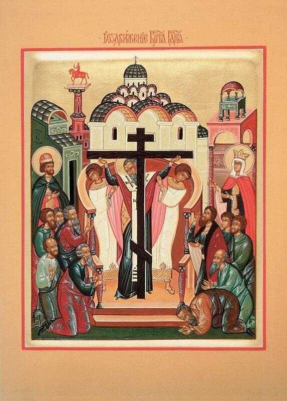 27 сентября — праздник Воздвижения Креста Господня