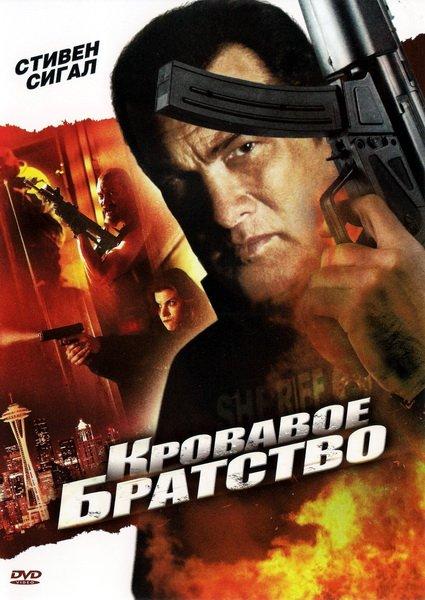 Кровавое братство / True Justice: Brotherhood (2011/DVDRip)