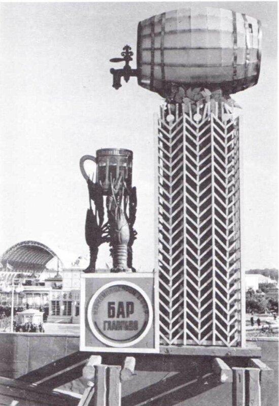39280 Оформление входа в пивной бар Главпиво на территории ВСХВ Б.Игнатович 1940.jpg
