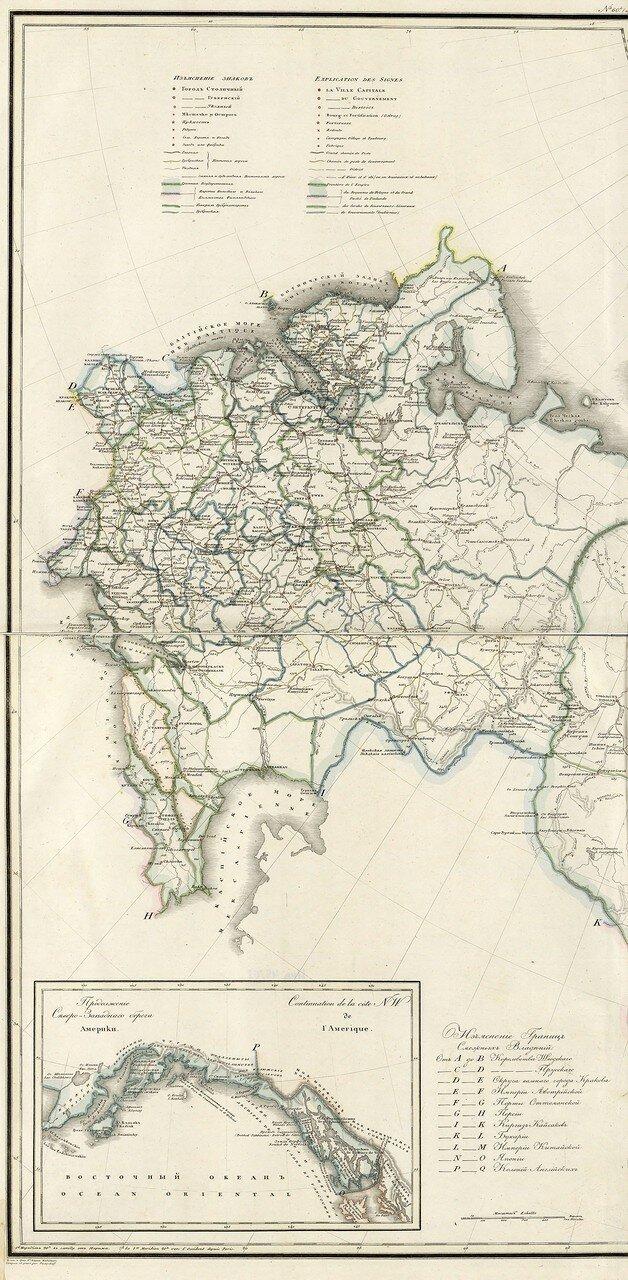 60. Российская Империя (Европейская часть)