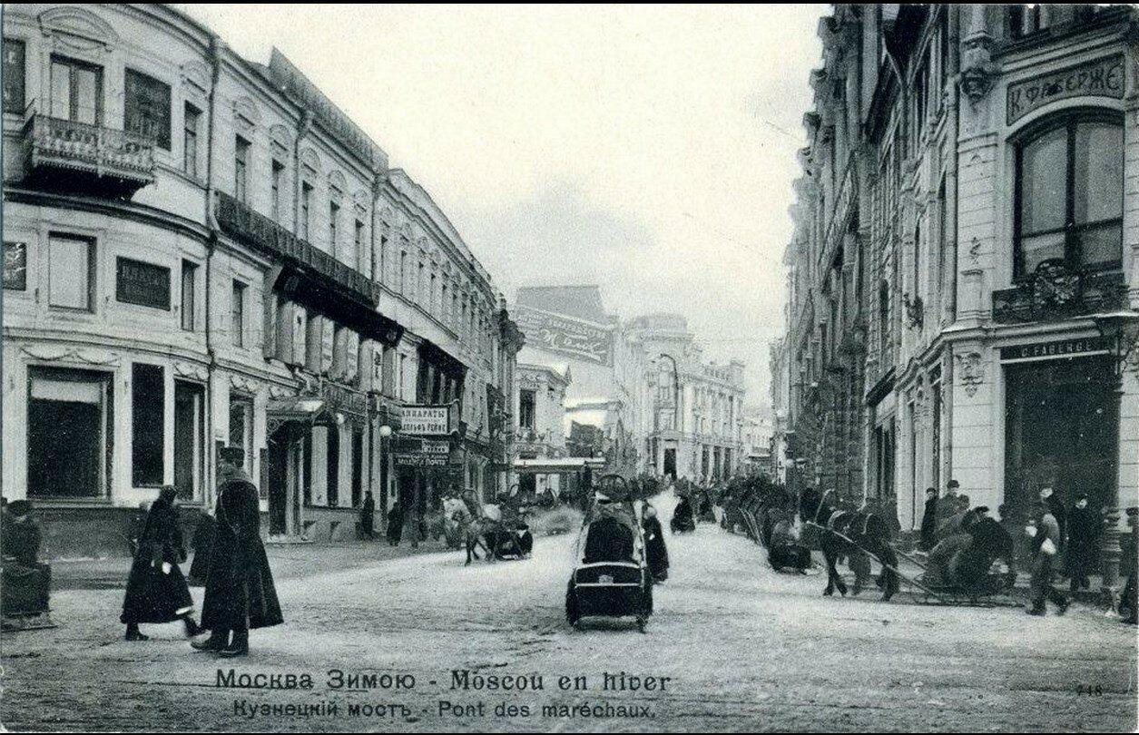 Москва Зимою. Кузнецкий мост
