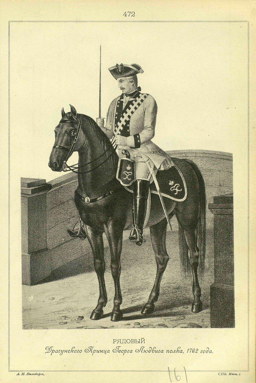 472. РЯДОВОЙ Драгунского Принца Георга Людвига полка, 1762 года.