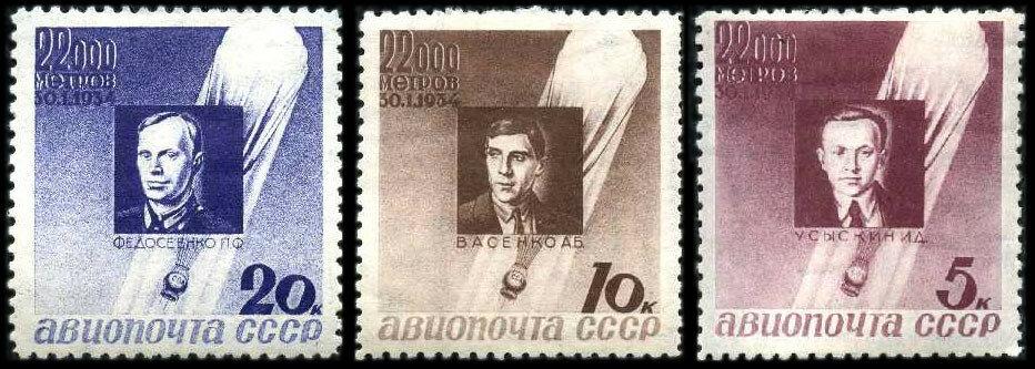 1934_Osoaviakhim-1_memorial_stamps.jpg