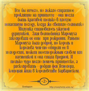 Сказка о принцессе Милушке, доброй и ужасно прекрасной. Сочинила Svetapon