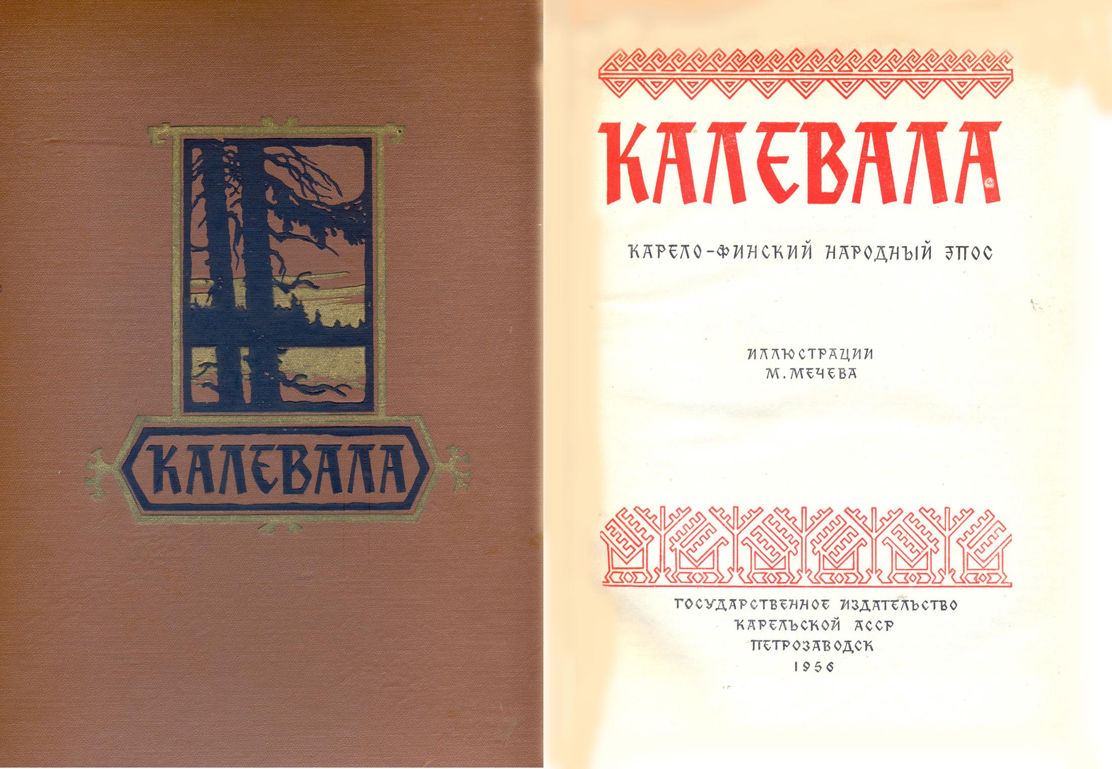 Калевала 1.jpg