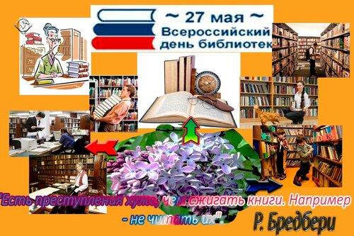 27 мая  Всероссийский день библиотек!!