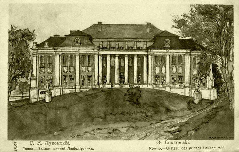 Ровно - Дворец Любомирских