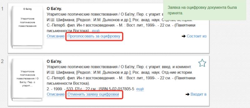 Обзор обновлённого электронного каталога РГБ leninka ru  При этом анкета РГБ по оцифровке продолжает действовать в этот гугл опрос можно посылать отсутствующие в Электронном каталоге книги списки книг и ваши