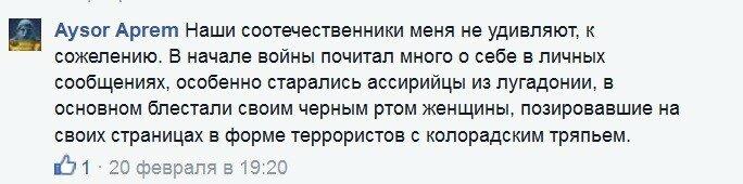 Айсор_Тряпьё.jpg