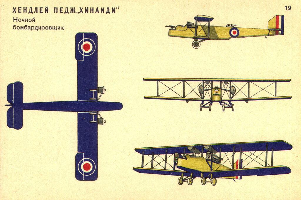 Военные самолеты Англии (1934) 19