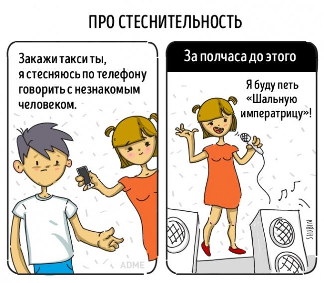 14иллюстраций изжизни типичной пары