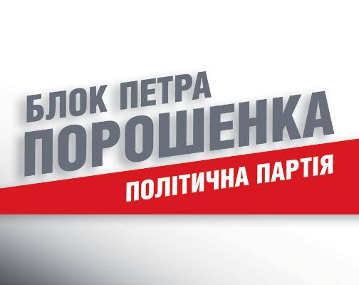 ВБПП назначили дату съезда партии